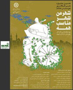 نخستین جشنواره ملی کاریکاتور(حق دسترسی عادلانه) شهر من شهر مناسب همه
