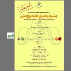 تمدید مهلت شرکت در فراخوان جشنواره هنری هفته پژوهش سال ۱۳۹۷