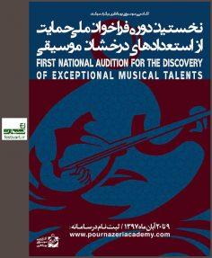 فراخوان آکادمی پورناظری برای حمایت از استعدادهای درخشان موسیقی