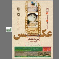 فراخوان اولین مسابقه عکاسی روستا
