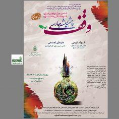 فراخوان بخش هنرهای تجسمی ششمین جشنواره سراسری وقف چشمه همیشه جاری