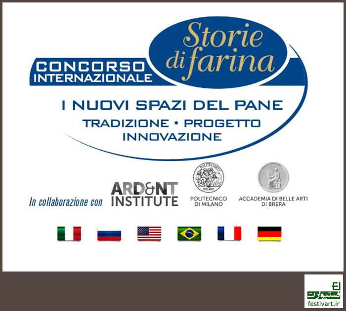 فراخوان بین المللی مسابقه طراحی Storie di Farina سال ۲۰۱۹
