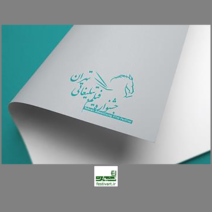 فراخوان جشنواره فیلم تبلیغاتی تهران