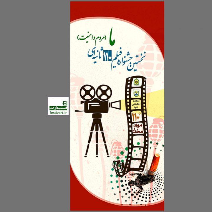 فراخوان جشنواره فیلم ۱۱۰ ثانیه ای مردم و امنیت