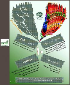 فراخوان دهمین جشنواره استانی شعر و داستان جوان سوره در کردستان