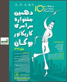 فراخوان دهمین جشنواره سراسری کارتون بوکان