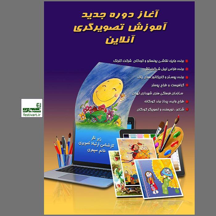 فراخوان دوره جدید آموزش آنلاین تصویرگری