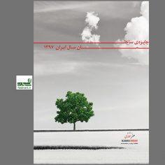 فراخوان رسمی جایزه ساختمان سال ایران ۱۳۹۷