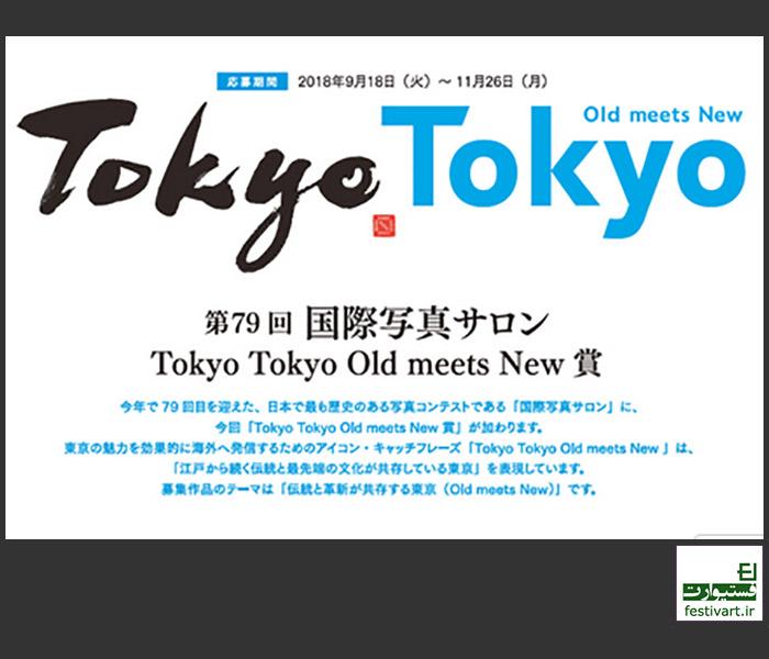 فراخوان رقابت بین المللی عکاسی Tokyo Old meets 2018