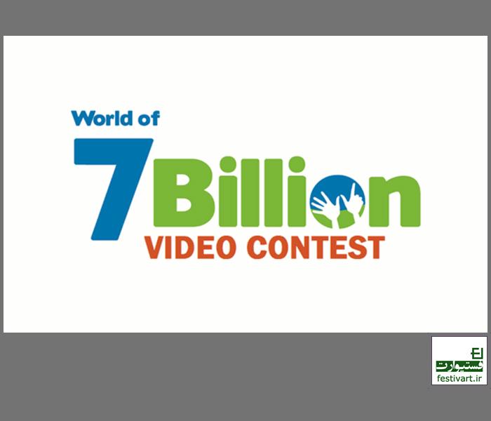 فراخوان رقابت بین المللی فیلم دانشجویی World of 7 Billion 2018_2019