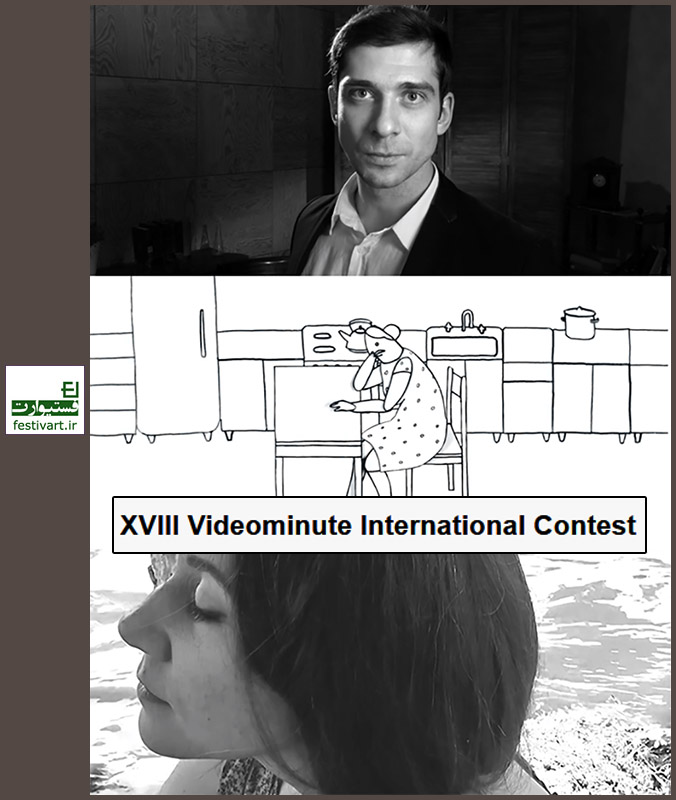 فراخوان رقابت بین المللی فیلم یک دقیقه ای XVIII Videominute 2019