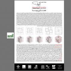 فراخوان سیزدهمین دوره جایزه معماری میرمیران