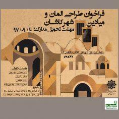 فراخوان طراحی المان و میادین شهر کاشان