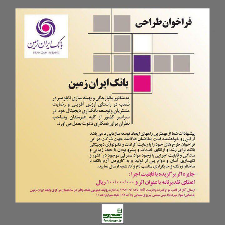 فراخوان طراحی تابلو سَر درِ شعب بانک ایران زمین