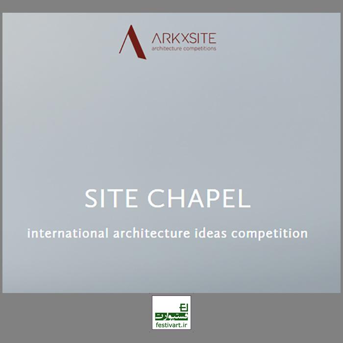 فراخوان مسابقه بین المللی طراحی کلیسا
