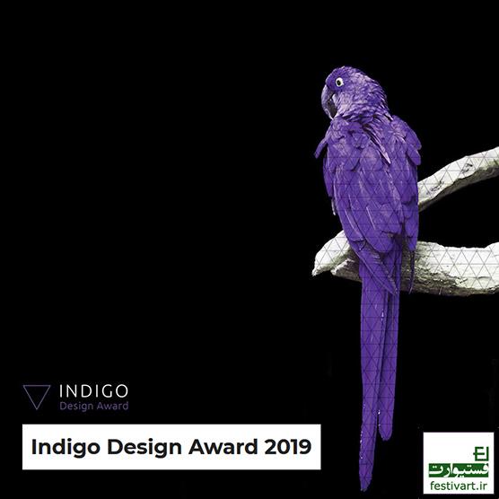 فراخوان مسابقه طراحیIndigo Design 2019