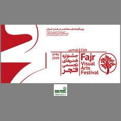 فراخوان مقالات یازدهمین جشنواره هنرهای تجسمی فجر