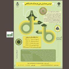 فراخوان مقاله دومین همایش ملی فرهنگ دانشگاهی
