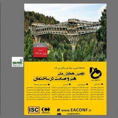 فراخوان مقاله دومین همایش ملی هنر و صنعت در ساختمان