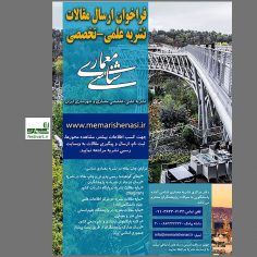 فراخوان مقاله نشریه معماری شناسی برای شماره دی ماه ۱۳۹۷