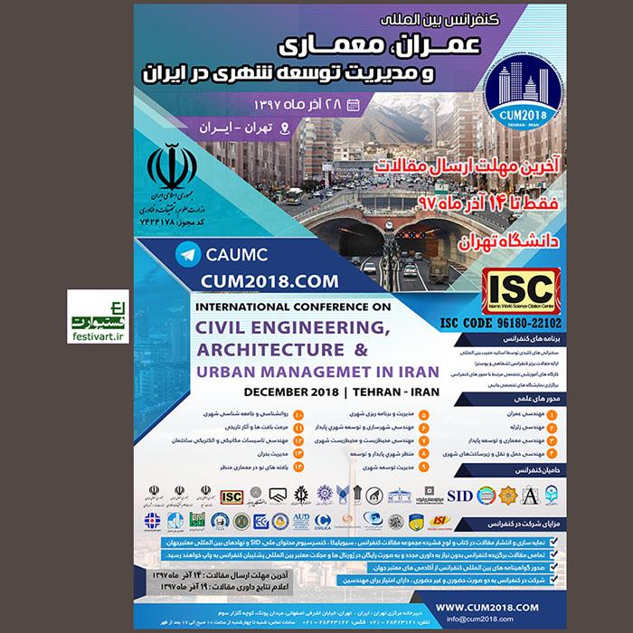 فراخوان مقاله کنفرانس بین المللی عمران، معماری و مدیریت توسعه شهری در ایران