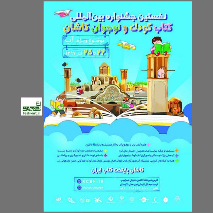 فراخوان نخستین جشنواره بینالمللی کتاب کودک و نوجوان کاشان