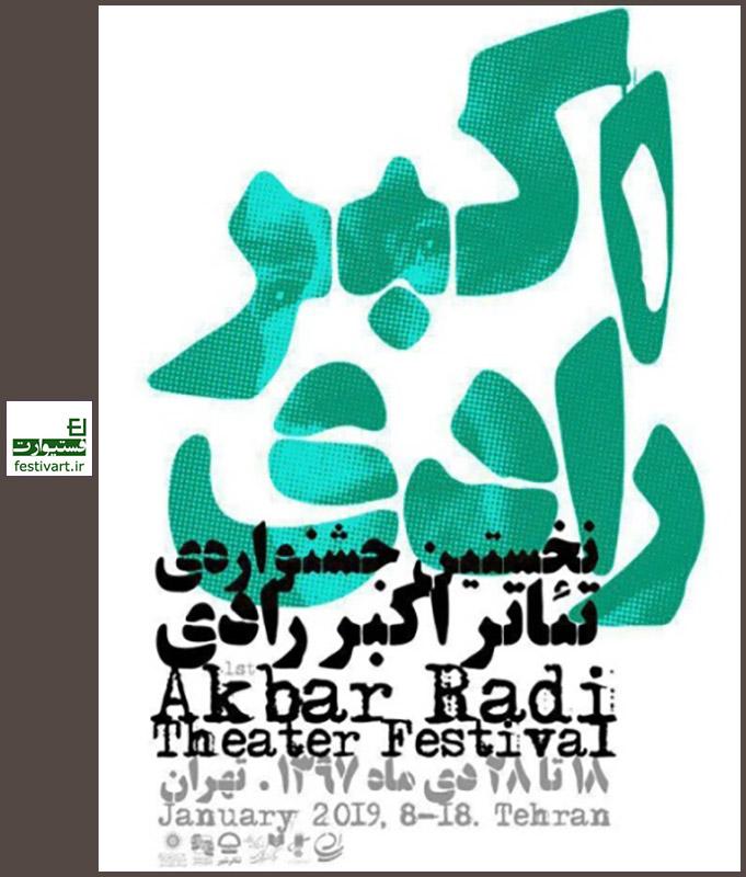فراخوان نمایشگاه اسناد تصویری جشنواره تئاتر اکبر رادی