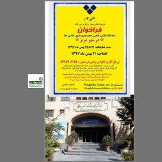 فراخوان نمایشگاه گروهى نقاشى، عکس  و آثار حجمى در خانه فرهنگ تبریز