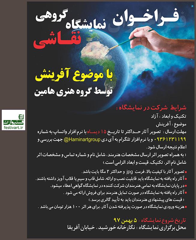 فراخوان نمایشگاه گروهی نقاشی گروه هنری هامین