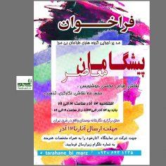 فراخوان نمایشگاه گروهی هنرهای تجسمی در نگارخانه بوستان درشرق پایتخت