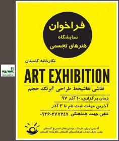 فراخوان نمایشگاه گروهی هنر هاى تجسمى در نگارخانه گلستان