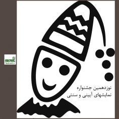 فراخوان نوزدهمین جشنواره نمایش های آیینی و سنتی