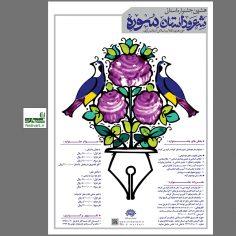 فراخوان هشتمین جشنواره استانی شعر و داستان سوره در استان مرکزی