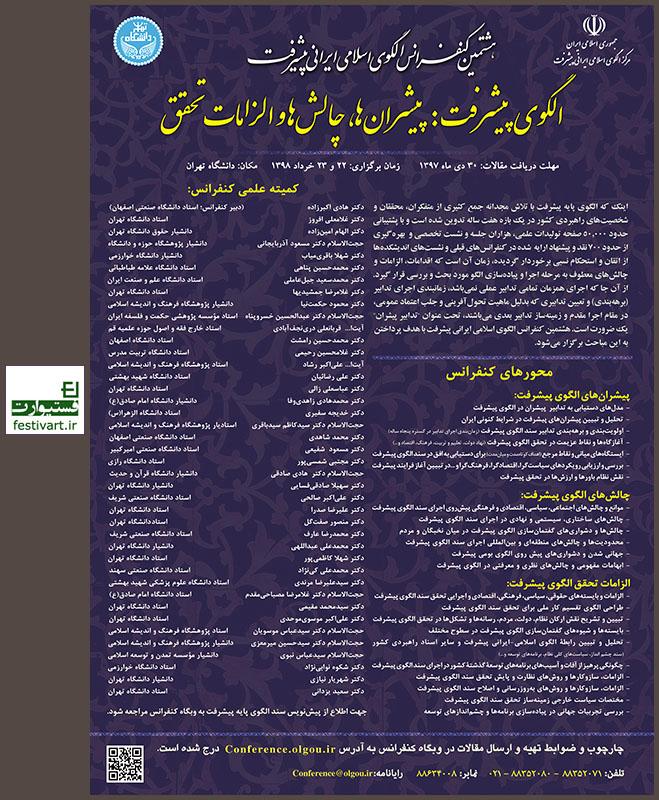 فراخوان هشتمین کنفرانس الگوی اسلامی ایرانی پیشرفت
