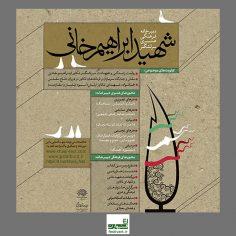 فراخوان همکاری دبیرخانه فرهنگی هنری سرلشگر شهید ابراهیم خانی