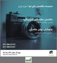 فراخوان کلاس عکاسی مقدماتی و فتوشاپ برای عکاسان