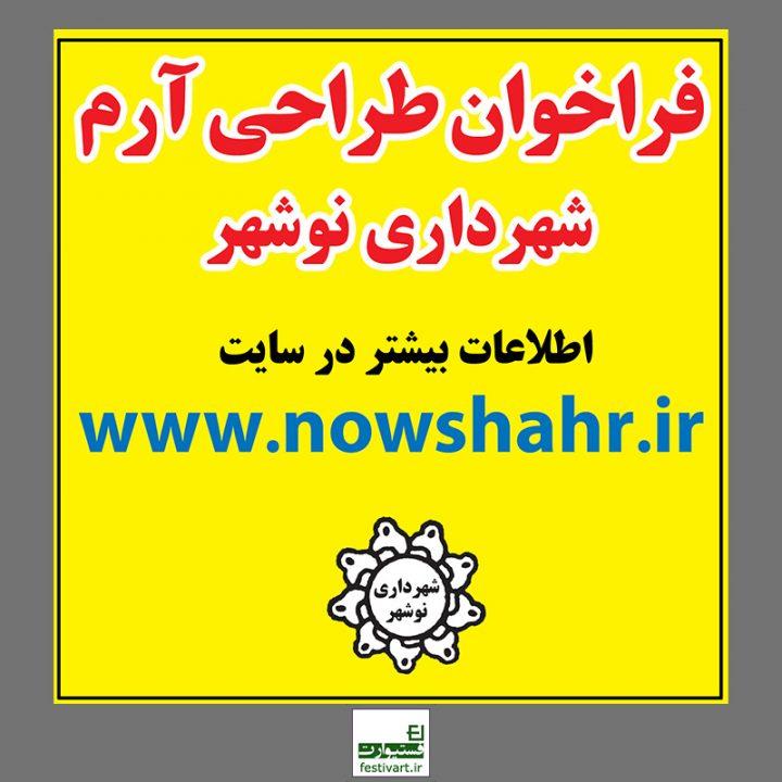 فراخوان آرم جدید شهرداری نوشهر
