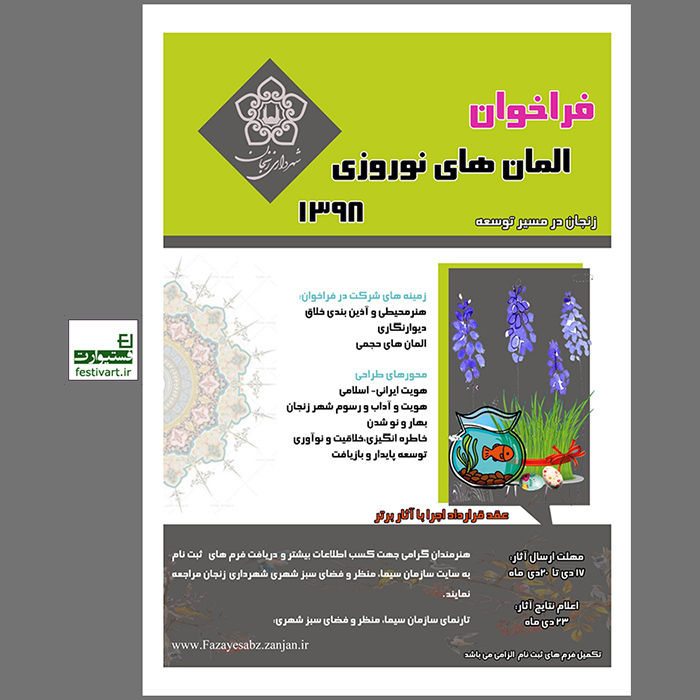 فراخوان المان های نوروزی ۱۳۹۸ شهرداری زنجان