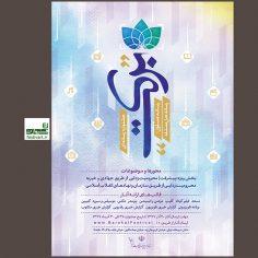 فراخوان اولین دوره جشنواره رسانهای برکت