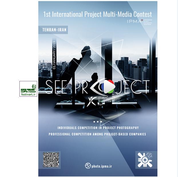 فراخوان اولین دوره مسابقه بین المللی مستندسازی پروژه «SEE PROJECT»