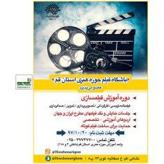 فراخوان باشگاه فیلم حوزه هنری قم