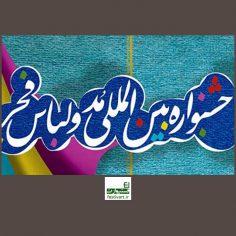 فراخوان بخش طراحی لباس هشتمین جشنواره مد و لباس فجر