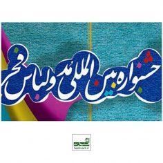 فراخوان بخش فرهنگی و هنری هشتمین جشنواره مد و لباس فجر
