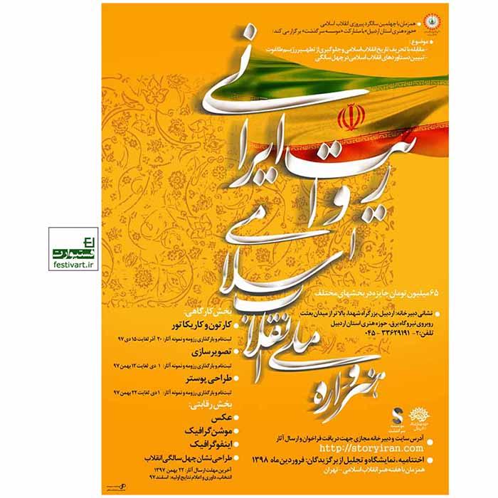 فراخوان بخش کارتون هنرواره ملی «انقلاب اسلامی، روایت ایرانی»