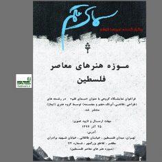 فراخوان برگزاری نمایشگاه گروهی در «نگارخانه موزه هنر های معاصر فلسطین»