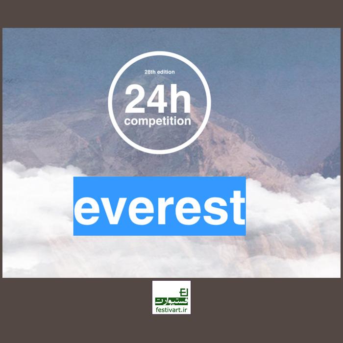 فراخوان بین المللی بیست و هشتمین مسابقه معماری ۲۴ ساعته