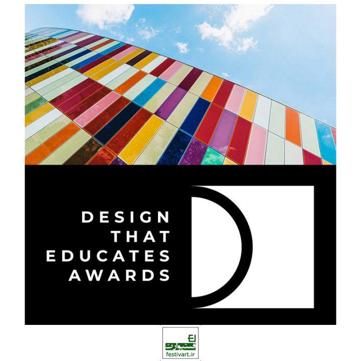 فراخوان بین المللی جایزه معماری «طراحی ای که آموزش می دهد» ۲۰۱۹