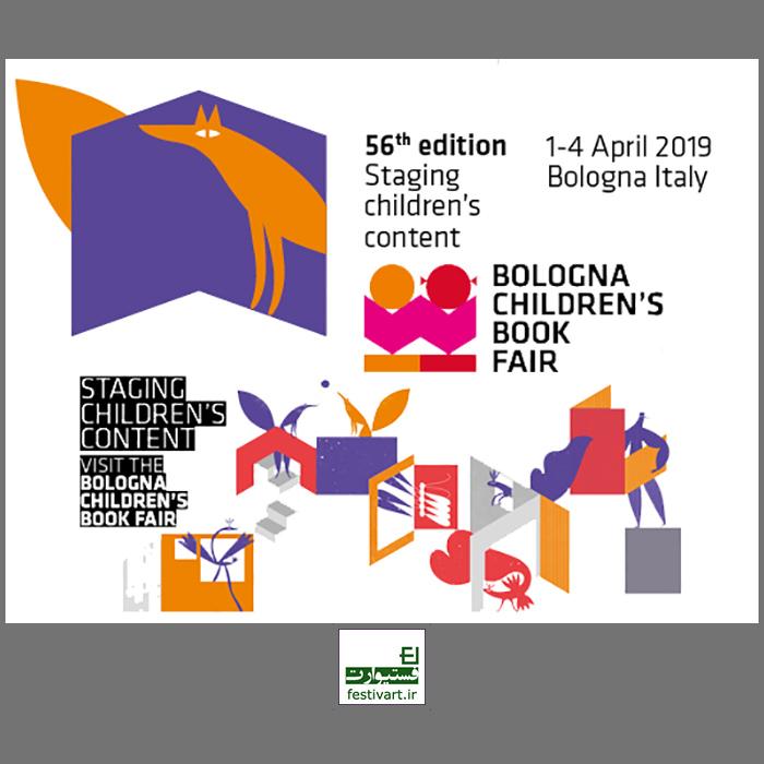 فراخوان بین المللی مسابقه تصویرگری «کودکان و تماشاگران» در نمایشگاه بلونیا