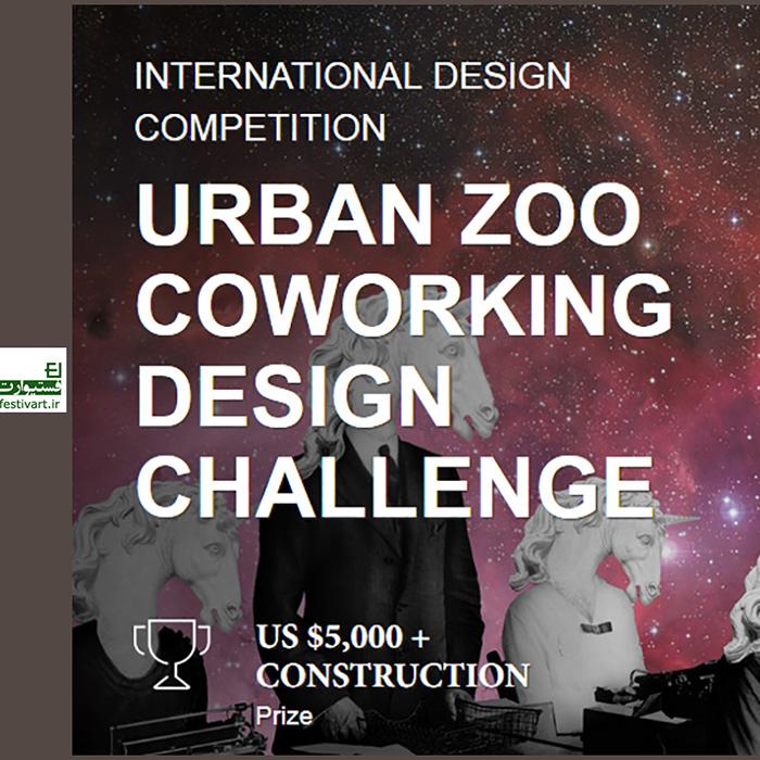 فراخوان بین المللی مسابقه طراحی معماری شهر باغ وحشی