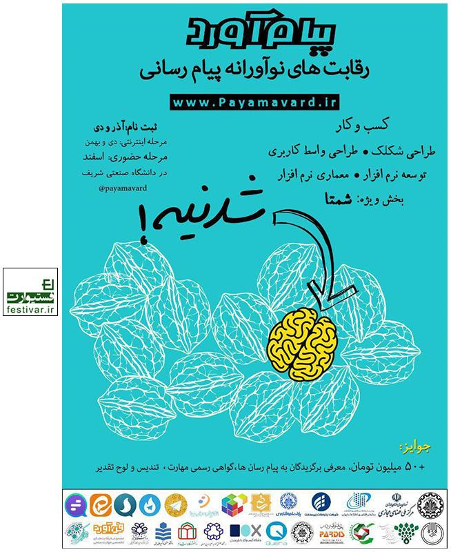 فراخوان ثبت نام در بزرگترین رویداد نوآورانه پیامرسانهای ایرانی